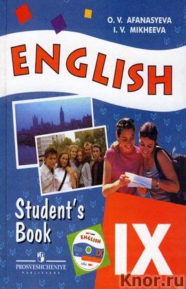 """О.В. Афанасьева, И.В. Михеева """"Student`s Book IX. Английский язык. Учебник для 9 класса школ с углубленным изучением английского языка, лицеев, гимназий, колледжей"""" + CD-диск"""