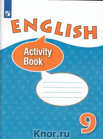 """�.�. ����������, �.�. ������� � ��. """"Activity Book IX. ������� �������. 9 �����. ������� ������� ��� ������������������� ����������� � ���� � ����������� ��������� ����������� �����"""""""