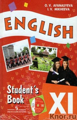 """О.В. Афанасьева, И.В. Михеева """"Student`s Book XI. Английский язык. Учебник для 11 класса школ с углубленным изучением английского языка, лицеев, гимназий, колледжей"""" + CD-диск"""