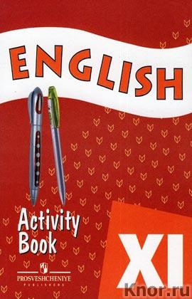 """О.В. Афанасьева, И.В. Михеева """"Activity Book XI. Рабочая тетрадь. 11 класс. Пособие для учащихся общеобразовательных учреждений и школ с углубленным изучением английского языка"""""""