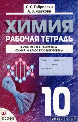 """О.С. Габриелян, А.В. Яшукова """"Химия. 10 класс. Рабочая тетрадь к учебнику О.С. Габриеляна """"Химия. 10 класс. Базовый уровень"""" (2007 год)"""