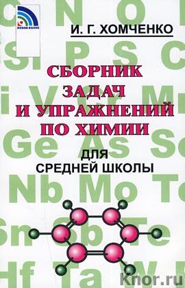 Решение задач по химии сборник хомченко элементарные задачи по биологии с решением