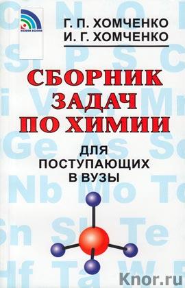 """Г.П. Хомченко, И.Г. Хомченко """"Сборник задач по химии для поступающих в ВУЗы"""""""