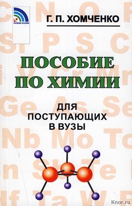 Справочник по химии хомченко