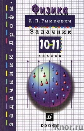 """А.П. Рымкевич """"Физика. Задачник. 10-11 классы. Пособие для общеобразовательных учебных заведений"""""""