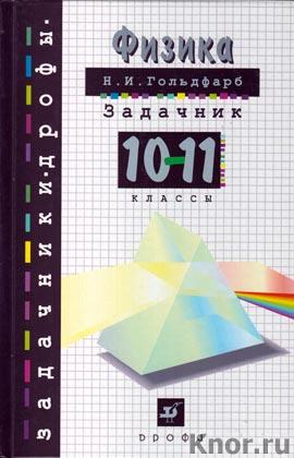 """Н.И. Гольдфарб """"Физика. Задачник. 10-11 классы. Учебное пособие"""""""