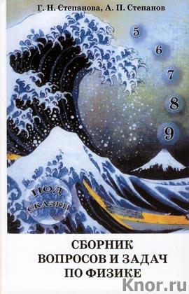 Степанова сборник задач по физике решебник 9 класс