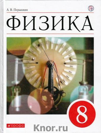 """А.В. Перышкин """"Физика 8 класс: учебник для общеобразовательных учреждений"""" Серия """"Вертикаль"""""""