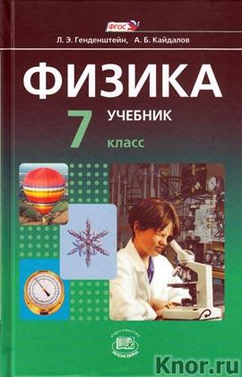 """Л.Э. Генденштейн, А.Б. Кайдалов, В.Б. Кожевников """"Физика. Учебник. Задачник. 7 класс"""" 2 книги"""
