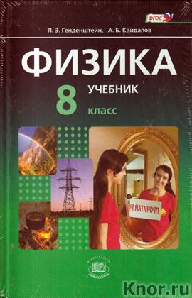 """Л.Э. Генденштейн, А.Б. Кайдалов, В.Б. Кожевников """"Физика. Учебник. Задачник. 8 класс"""" 2 книги"""
