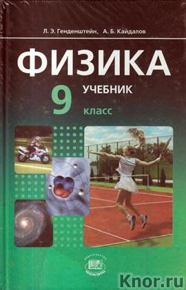 """Л.Э. Генденштейн, А.Б. Кайдалов, В.Б. Кожевников """"Физика. Учебник. Задачник. 9 класс"""" 2 книги"""