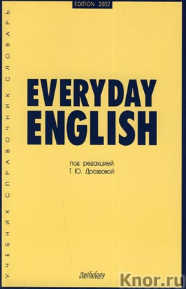 """Т.Ю. Дроздова, А.И. Берестова, М.А. Дунаева и др. """"Everyday English: учебное пособие"""""""