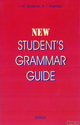 """Т.Ю. Дроздова, В.Г. Маилова """"Student`s Grammar Guide: cправочник по грамматике английского языка в таблицах"""" (красная)"""