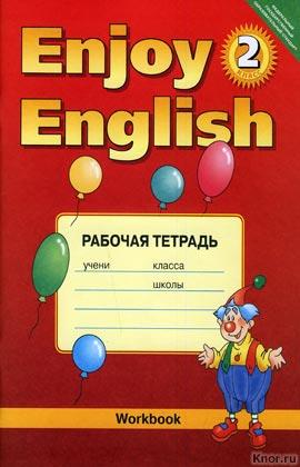 "�.�. ����������, �.�. ���������, �.�. ��������� ""Enjoy English. Workbook. 2 �����. ���������� ����. ������� ������� � �������� ���������� � �������������"" (������� ������)"