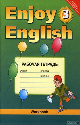 "�.�. ����������, �.�. ���������, �.�. ��������� ""Enjoy English. Workbook. 3 �����. ���������� ����. ������� ������� � �������� ���������� � �������������"" (������� ������)"