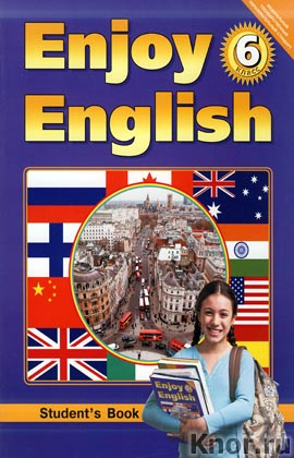 "�.�. ����������, �.�. ���������, �.�. ��������� ""Enjoy English. Student`s Book. 6 �����. ���������� ����. ���������� � �������������. ������� ��� 6 ������ ������������������� ����������"""