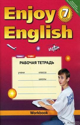 "�.�. ����������, �.�. ������� ""Enjoy English. Workbook. 7 �����. ���������� ����. ������� ������� � �������� ���������� � �������������"""