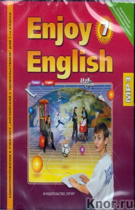 "CD-����. ��������������� � �������� ""���������� � �������������. Enjoy English"" ��� 7-�� ������, MP3"