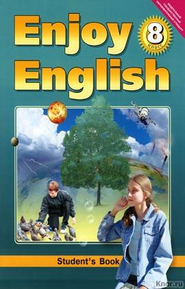 "�.�. ����������, �.�. ��������� ""Enjoy English. Student`s Book. 8 �����. ���������� ����. ���������� � �������������. ������� ��� 8 ������ ������������������� ����������"""