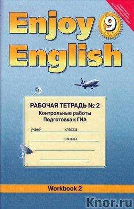 """М.З. Биболетова, Е.Е. Бабушис """"Enjoy English. Workbook. 9 класс. Английский язык. Рабочая тетрадь 2. Контрольные работы. Подготовка к ГИА"""""""