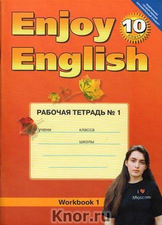 """М.З. Биболетова и др. """"Enjoy English. Workbook. 10 класс. Английский язык. Рабочая тетрадь 1 к учебнику Английский с удовольствием"""""""