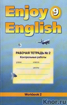 """М.З. Биболетова, Е.Е. Бабушис """"Enjoy English. Workbook. 9 класс. Английский язык. Рабочая тетрадь 2. Контрольные работы"""""""