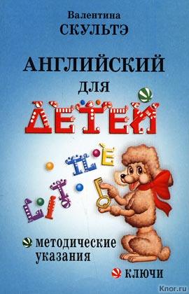 """Валентина Скультэ """"Английский язык для детей. Методические указания и ключи"""""""