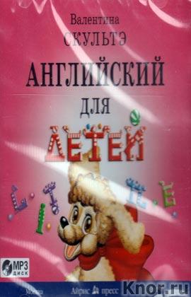 "CD-диск. Валентина Скультэ ""Английский язык для детей"" MP3"