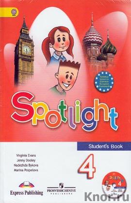 """�.�. ������, ��. ���� � ��. """"Spotlight. ���������� ����. 4 �����. ������� ��� ������������������� ����������"""" + CD-����. ����� """"��������� � ������"""""""