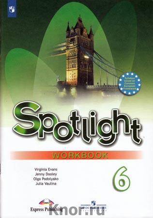 """�.�. �������, ��. ���� � ��. """"Spotlight. ���������� ����. 6 �����. ������� �������. ������� ������� ��� ������������������� �����������"""" ����� """"��������� � ������"""""""