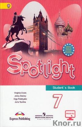 """�.�. �������, ��. ���� � ��. """"Spotlight. ���������� ����. 7 �����. ������� ��� ������������������� ����������"""" ����� """"��������� � ������"""""""