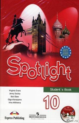"""�.�. ����������, ��. ���� � ��. """"Spotlight. ���������� ����. 10 �����. ������� ��� ������������������� ����������"""" + CD-����. ����� """"��������� � ������"""""""