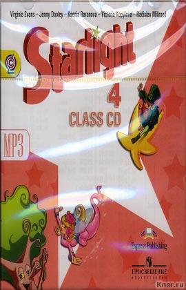 """CD-диск. К.М. Баранова и др. """"Starlight Class CD 4. Английский язык. 4 класс. Аудиокурс для занятий в классе. Звездный английский"""" Серия """"Звездный ангийский"""" MP3"""
