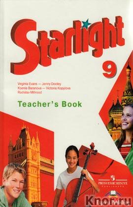 """К.М. Баранова, Дж. Дули, В.В. Копылова и др. """"Starlight. Английский язык. 9 класс. Книга для учителя"""" Серия """"Звездный ангийский"""""""