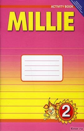"""С.И. Азарова и др. """"Millie. Английский язык. 2 класс. Рабочая тетрадь к учебнику Милли для 2 класса общеобразовательных учреждений"""""""