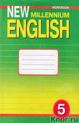 "�.�. ��������� � ��. ""���������� ���� ������ �����������. New Millennium English. ������� ������� � �������� ��� 5 ������ (1 ��� ��������) ������������������� ����������"""