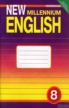 "�.�. ��������� � ��. ""���������� ���� ������ �����������. New Millennium English. ������� ������� � �������� ��� 8 ������ ������������������� ����������"""
