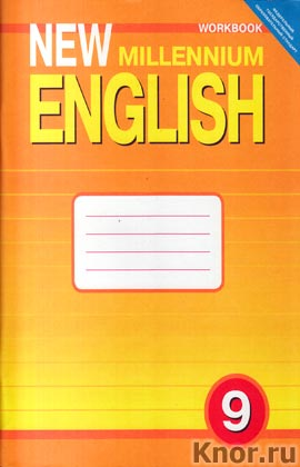 """О.Л. Гроза и др. """"Английский язык нового тысячелетия. New Millennium English. Рабочая тетрадь к учебнику для 9 класса общеобразовательных учреждений"""""""