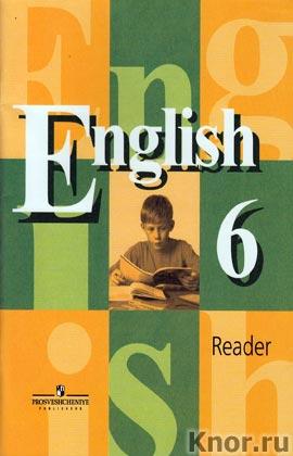 """В.П. Кузовлев и др. """"Английский язык. Книга для чтения. 6 класс. Пособие для учащихся общеобразовательных организаций"""""""