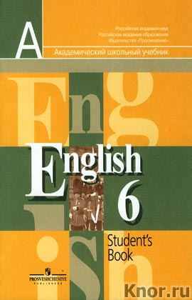 """В.П. Кузовлев и др. """"Английский язык. Учебник для 6 класса общеобразовательных учреждений"""" (большой формат, 2008 год)"""