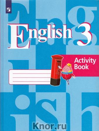 """В.П. Кузовлев и др. """"Английский язык. 3 класс. Рабочая тетрадь. Пособие для общеобразовательных учреждений"""""""