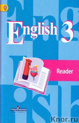 """В.П. Кузовлев и др. """"Английский язык. 3 класс. Книга для чтения. Учебное пособие для общеобразовательных организаций"""""""