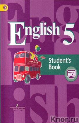"""В.П. Кузовлев и др. """"Английский язык. 5 класс. Учебник для общеобразовательных организаций"""""""