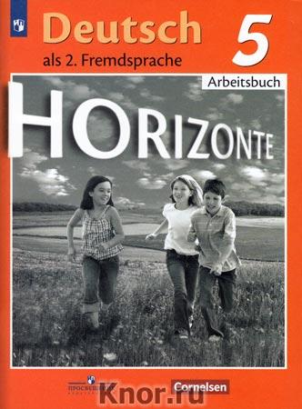 """А.М. Аверин и др. """"Немецкий язык. Горизонты. 5 класс. Рабочая тетрадь. Второй иностранный язык. Пособие для общеобразовательных организаций"""""""