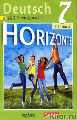 """А.М. Аверин, Ф. Джин, Л. Рорман """"Немецкий язык. Горизонты. 7 класс. Учебник для общеобразовательных учреждений"""""""