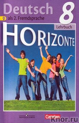 """А.М. Аверин и др. """"Немецкий язык. Горизонты. 8 класс. Учебник для общеобразовательных организаций. Второй иностранный язык"""""""