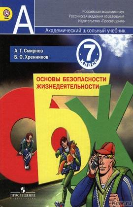 """А.Т. Смирнов, Б.О. Хренников """"Основы безопасности жизнедеятельности. 7 класс. Учебник для общеобразовательных учреждений"""" + CD-диск"""
