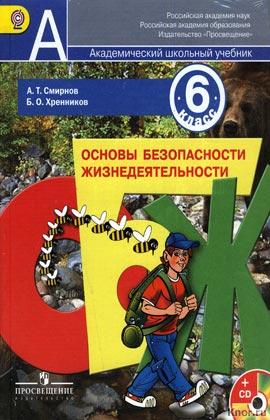"""А.Т. Смирнов, Б.О. Хренников """"Основы безопасности жизнедеятельности. 6 класс. Учебник для общеобразовательных учреждений"""" + CD-диск"""