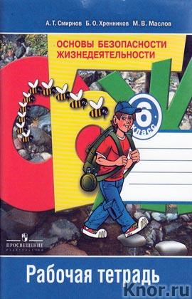 """А.Т. Смирнов, Б.О. Хренников, М.В. Маслов """"Основы безопасности жизнедеятельности. 6 класс. Рабочая тетрадь. Пособие для учащихся общеобразовательных организаций"""""""
