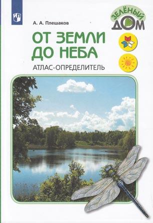 """А.А. Плешаков """"От земли до неба. Атлас-определитель. Книга для учащихся начальных классов"""""""
